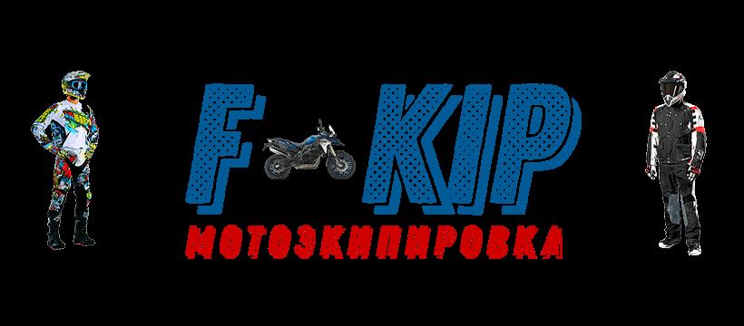 Интернет-магазин мотоэкипировки F-Kip.RU